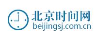 北京时间网