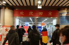 """""""数着日子盼回来"""",载客800人离汉返京旅客列车昨日抵京"""