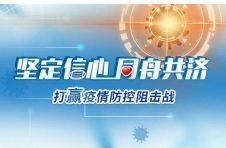 """积极战""""疫"""":弘阳推出商户租金减半及酒店预订无损取消措施"""
