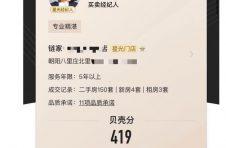 """告别盲选,北京链家""""星光经纪人""""挂牌上岗"""