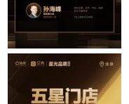 """北京链家星光经纪人名单出炉 11位经纪人获评""""五星经纪人""""称号"""