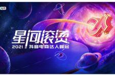 首届抖音电商达人峰会将在杭州举行,多维助力电商达人事业上升