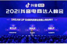 抖音电商头部作者运营负责人高亚轩:焕新平台能力,相伴达人成长