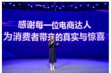 2021抖音电商达人峰会在杭举办,核心扶持计划助力电商达人事业上升